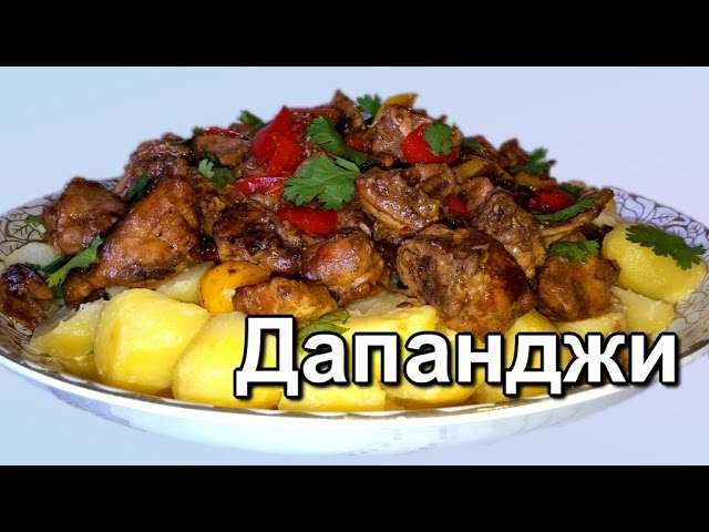 Дапанджи с картошкой (Dapandzhi potatoes)