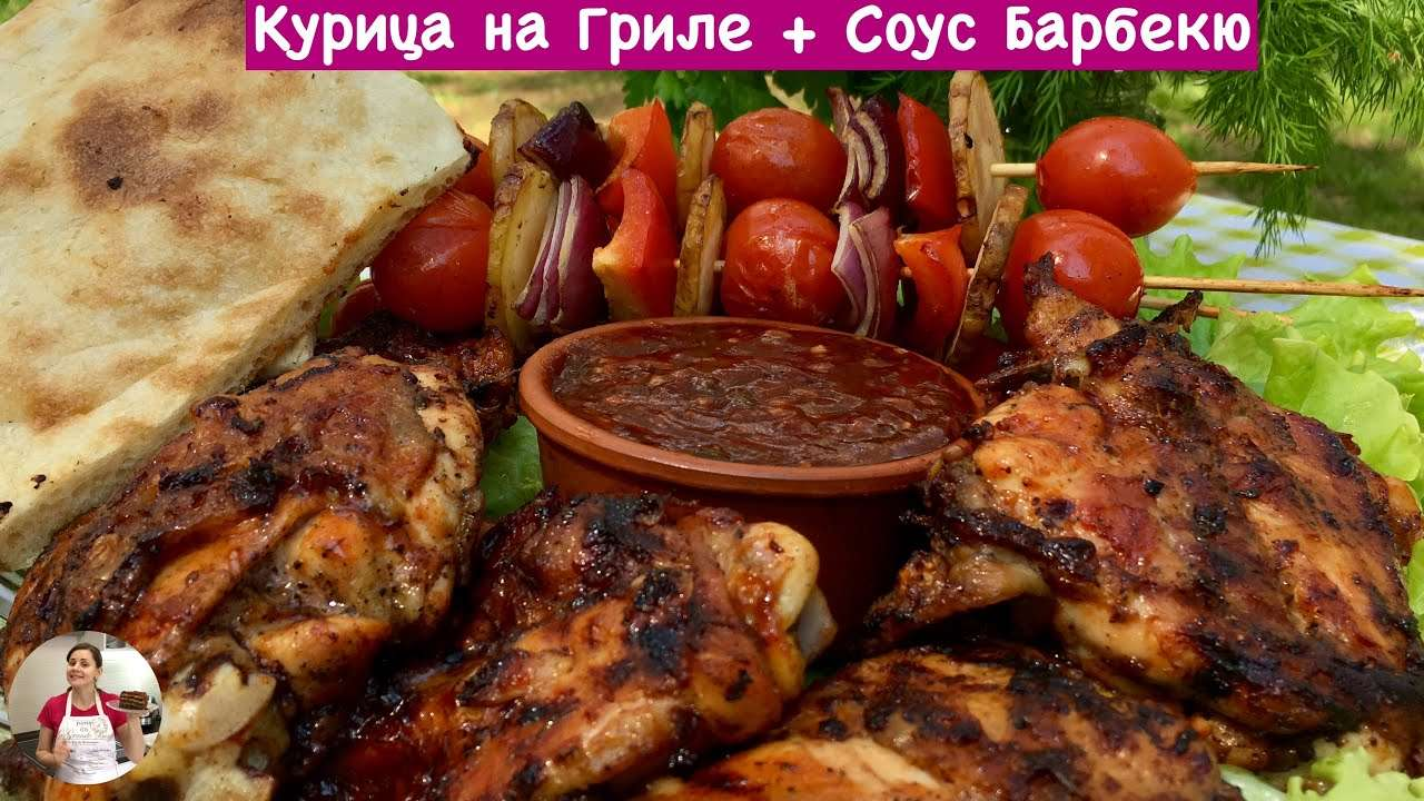 Вкусная Курица на Гриле + Соус Барбекю (Chicken on the Grill + Barbecue Sauce)